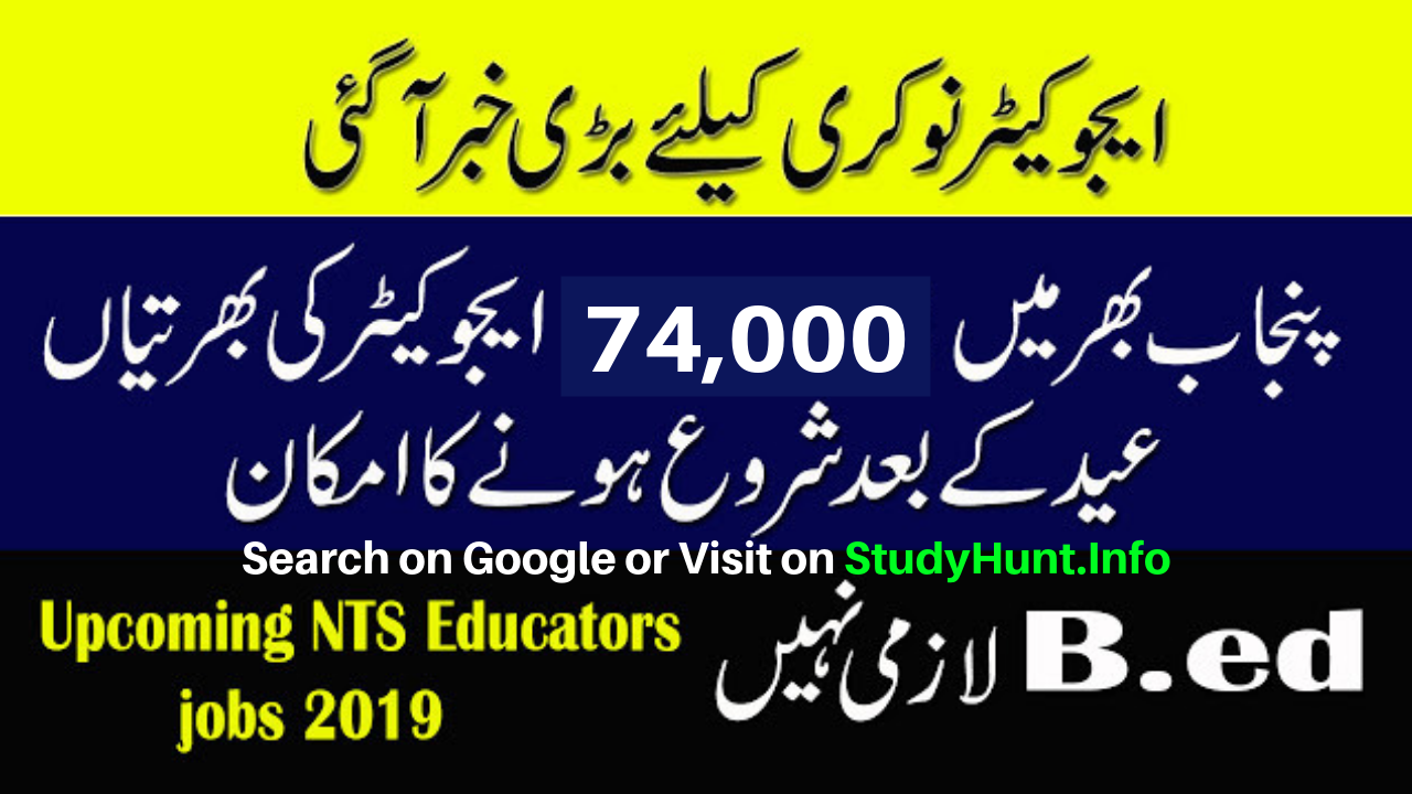 NTS Educators Jobs in September 2019 – School of Education Department by Govt. of Punjab 74,000 Educators Upcoming Jobs 2019