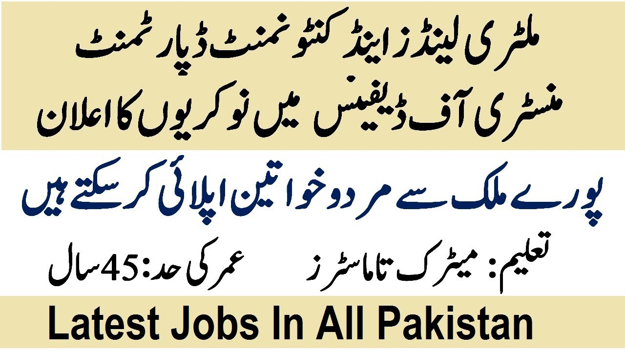 Military Lands & Cantonment Department Ministry of Defence Jobs in Pakistan 2019