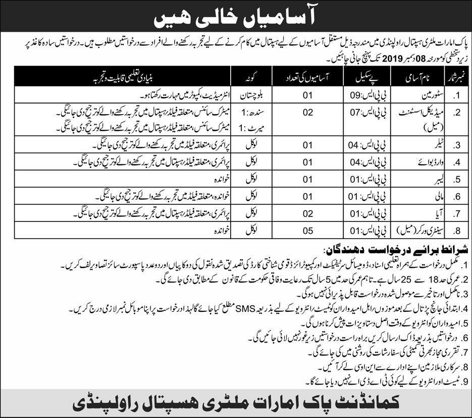 Pak Emirates Military Hospital PEMH Rawalpindi jobs 2019